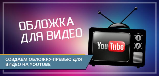 Как скачать обложку видео с Youtube