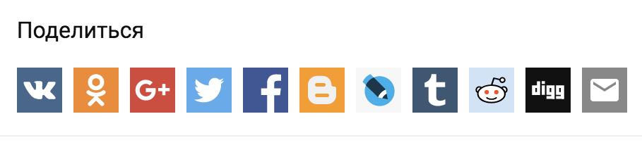 Список социальных сетей, где можно поделится видео с YouTube