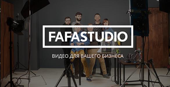 Видеостудия FAFASTUDIO Production
