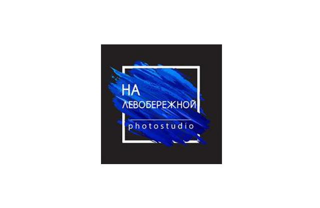 Фотостудия на Левобережной