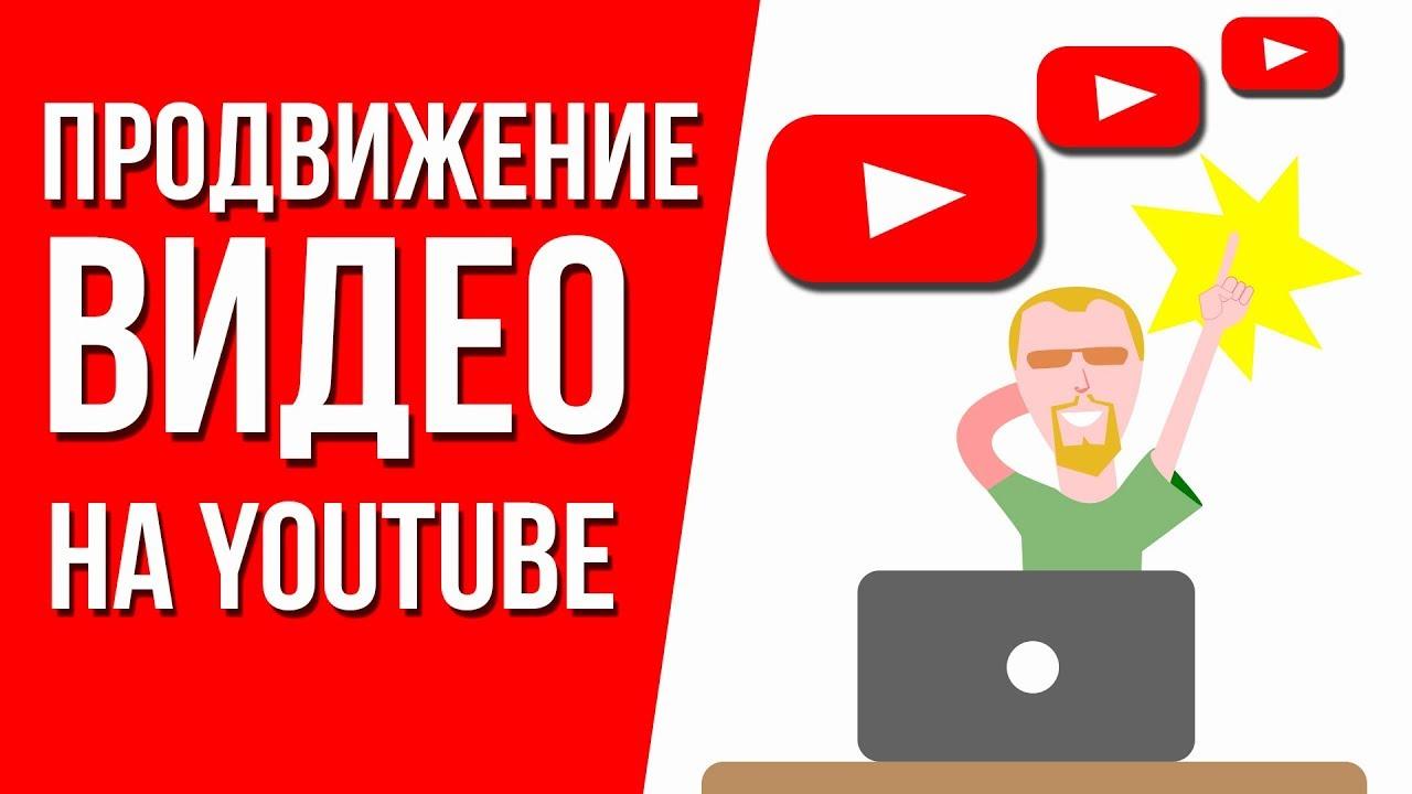 Как продвигать видео на YouTube через плейлисты